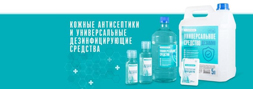 Виды антисептических средств
